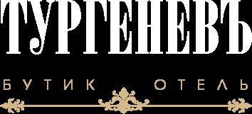 Бутик - отель Тургене